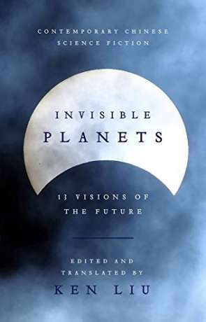 Invisible Planets, a novel by Ken Liu